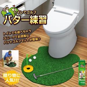 トイレ で ゴルフパター 練習 マット ボール 自宅 練習 上達 お洒落 インテリア 人気 おすすめ おもしろグッズ 雑貨 KZ-TOIGOLF 即納|kasimaw