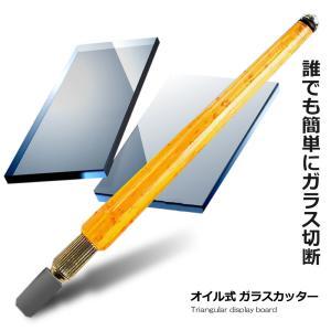 オイル式 ガラスカッター 切断 刃先 超硬 快削性 切断面 綺麗 グリップ仕様 DIY ステンドグラス 工作 簡単 人気 GLACUT|kasimaw