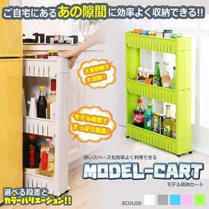 モデル 収納 カート 隙間 家具 ラック 棚 モデル体型 コロコロ搭載 タイヤ 超コンパクト 狭い スペース KZ-MODECT 即納 kasimaw