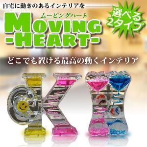 ムービングハート インテリア 砂時計 の様に 動く 液体 置物 玄関 自宅 トイレ 飾り 装飾 KZ-MOLOVE 予約|kasimaw
