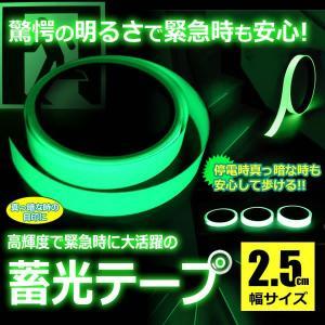 高輝度 蛍光テープ 蓄光 停電 幅 2.5cm 長さ3m 10m 緊急時 驚愕の明るさ 災害 発光 電灯スイッチ 階段 鍵穴の目印 KZ-CHIKUKO25 即納|kasimaw