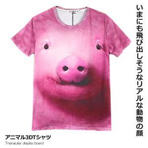 アニマル 3D Tシャツ おもしろ 半袖 リアル プリント 男女兼用 動物 14種 KZ-ANMLT|kasimaw