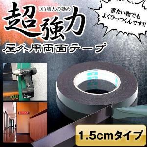 超強力 両面テープ 太さ 1.5cm 屋外用 DIY 工具 固定 2.5cm 1.2cm ロング 業務用 RYOUMEN-2|kasimaw