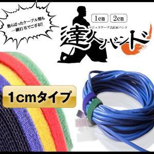 DIY 強力 マジックテープ式 結束バンド 1cm 太さ DIY 3個セット ガーデニング ケーブル 1.5m TATUBAN-1|kasimaw