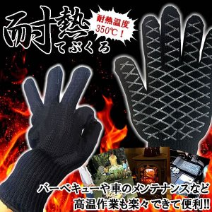 ファイヤーハンド 耐熱 手袋 約350℃まで耐えられる 手袋 キャンプ 車 軍手 DIY グリップ TAITEBU|kasimaw