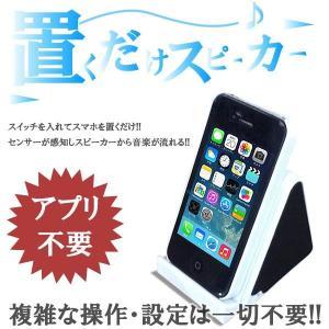 置くだけ スピーカー スマホ USB 音楽 設定不要 配線いらず iPhone KZ-OKUDAKE 予約|kasimaw
