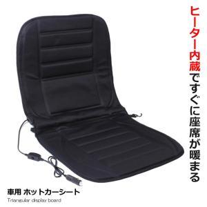 車用 ホットカーシート 座席シート ヒーター内蔵 すぐに座席が暖まる 温度調節 デザイン 内装 カー用品 人気 車中泊 KZ-HT-SEAT 即納|kasimaw