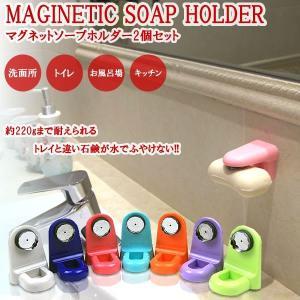 石鹸 ホルダー マグネット式 お風呂 洗面所 石鹸長持ち 2個セット ソープホルダー KZ-SOPHOLD 予約|kasimaw