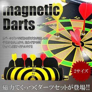 マグネット ダーツ 2WAY 磁石 両面 リバーシブル 一式 すぐ遊べる MI-MAGUDAT  予約|kasimaw