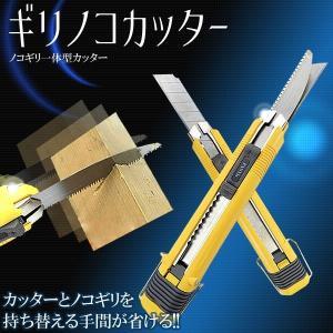 2in1 ぎりのこカッター DIY のこぎり 一体型 カッター 2WAY 工具 カッターソー KZ-GIRINOKO 即納|kasimaw