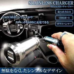 ステンレス カー チャージャー USBポート スマホ 充電 緊急ツール ハンマー KZ-SUTECHA 予約 kasimaw