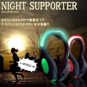 ナイトラン セーフティーライト LED 点灯 点滅 ランニング 夜間 安全対策 電池式 かかと シューズ KZ-KAKAT 即納|kasimaw