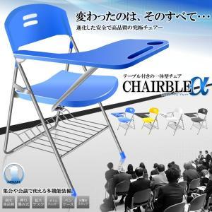 チェアテーブル アルファ 進化 巨大テーブル 4色 強度性 ドリンクスタンド 柔軟 チェアブル 集会 会議 会社 学校 ミーティング 机 椅子 パソコン KZ-TT101 即納|kasimaw