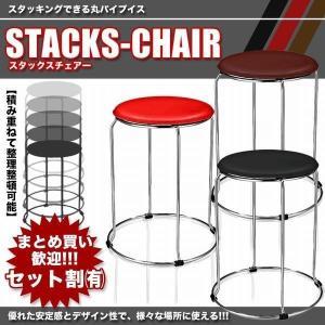 積み重ね/スタッキングできる丸イス スタックスチェア パイプイス 椅子 円形 補助リング 安定 収納 来客 スツール KZ-STACKS 即納|kasimaw
