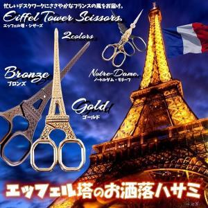 エッフェル塔 はさみ ノートルダム 文具 フランス インテリア プレゼント ゴールド ブロンズ KZ-FRANCE 予約|kasimaw