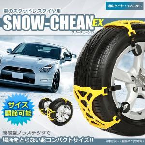 車用 サイズ調節可能 スノーチェーンEX タイヤチェーン 非金属 車 雪道 スタッドレスタイヤ用 プラスチック 凍結 事故 悪路 KZ-SNOEX 即納|kasimaw