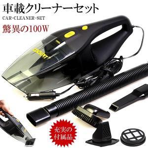 車載クリーナー 12V ノズルセット 車用品 100W お手軽 掃除 KZ-CK-6601  即納|kasimaw
