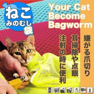 ねこ用みのむし袋 爪切り 耳掃除 シャンプーなどに便利 メッシュ 清潔 ペット用品 KZ-NEKOMINO 即納|kasimaw