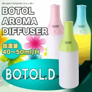ボトル型アロマディフューザー 加湿器 インテリア お洒落 空気 KZ-BOTOL-D 予約|kasimaw
