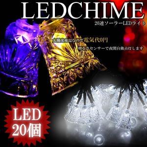 LED 20連 ソーラー式 ライト 夜間自動点灯 エコ エクステリア KZ-LEDCHIME 即納|kasimaw