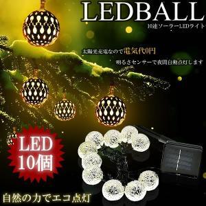 LED 10連 ソーラー式 ライト 夜間自動点灯 エコ エクステリア KZ-LEDBALL 予約|kasimaw
