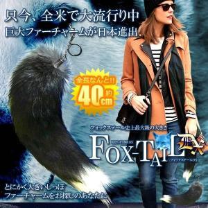 フォックステールDX  40cm 全米 大流行り ファー 尻尾 キツネ 動物 巨大 キーホルダー ファッション マスト 女性 男性 KZ-FOXTAIL 即納|kasimaw