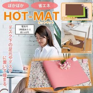 多機能 デスクマット ホットマット 足元 熱 ヒーター 発熱 電気 パソコン ラグ デスク作業 勉強 子供 会社 オフィス KZ-HOTMAT 予約|kasimaw