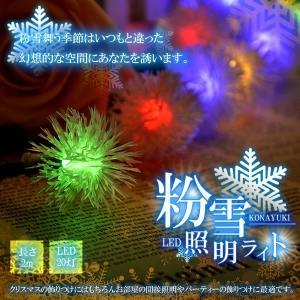 クリスマス LED イルミネーション 粉雪 ソーラー 2m 7m 20灯 50灯 部屋 インテリア 飾りつけ 幻想 パーティー 誕生日 KZ-KONAYUKI 即納|kasimaw