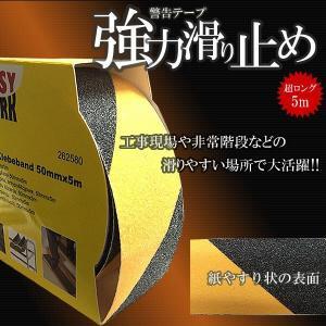 強力 滑り止めテープ 5m 非反射 工事現場 非常階段 防災 KZ-TAPE5 即納|kasimaw