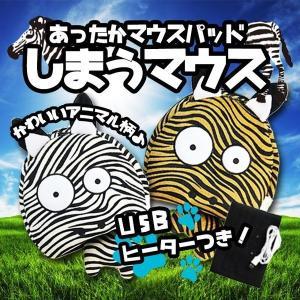 パッドウォーマー USBヒーター 付属 ゼブラ柄 パソコン マウス ホット 温感 リラックス KZ-LJW-039|kasimaw