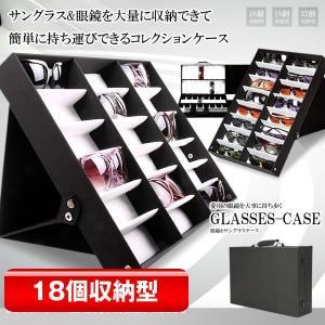 サングラス 眼鏡 コレクション 18個収納型 収納 スタンド搭載 アタッシュケース型 持ち運び 頑丈 軽量 GLACASE-18|kasimaw