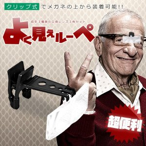 メガネ取り付け用 クリップ式 拡大ルーペ 老眼鏡 簡単装着 レンズ3個セット 作業用 KZ-CLROPE3 即納