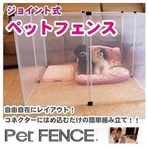 ペット 用品 取り付け 簡単 レイアウトが自由に決められる ペットフェンス ゲージ 犬 柵 ペット ペットガード KZ-PETFENCE 即納|kasimaw