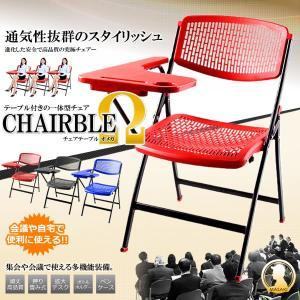 チェアテーブル オメガ 進化 テーブル 強度性 ドリンクスタンド 柔軟 チェアブル 集会 会議 会社 学校 ミーティング 机 椅子 パソコン KZ-TH46L 予約|kasimaw