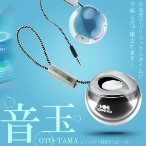 LED搭載 スピーカー ポーション  光 音玉 スマホ iPhone6s 音楽 高音質 コンパクト ブラック タブレット KZ-S-613  即納|kasimaw