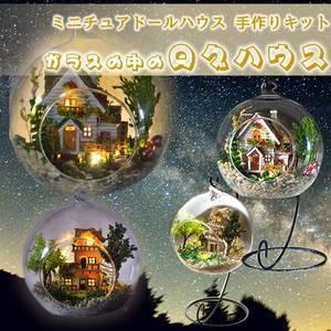 組立式 ガラスボール型 ドールハウス ログハウス 小さな家 LEDライト点灯 専用フック搭載 記念日 プレゼント KZ-G015  即納|kasimaw