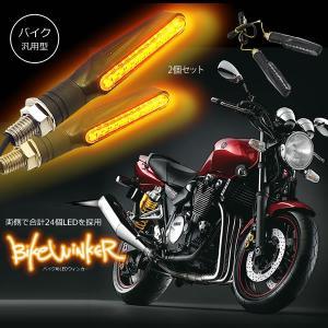 バイク用 12連 LED スリムウィンカー 2個セット ユーロ系 ファイター系 カスタム ブラック KZ-CS-183 即納|kasimaw