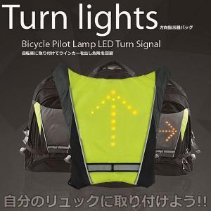 俺のカバン 方向指示器 自転車用 LED ウィンカー ワイヤレス KZ-JVE-M-04 即納|kasimaw
