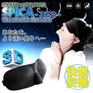 立体成型 3Dアイマスク スピカ フィット 遮光 安眠 快眠 熟睡 旅行 機内 快適 睡眠 KZ-3DEYEMASK 即納|kasimaw