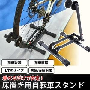 床置用 L字型 自転車スタンド 軽量 コンパクト 駐輪 前輪 後輪 屋内 屋外 駐輪場 簡単設置 KZ-LSUTA  即納|kasimaw