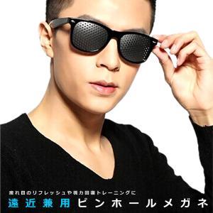 遠近兼用 ピンホールメガネ2 視力 疲れ目 リフレッシュ 眼筋力 アップ 毛様体筋 虹彩 視力回復 トレーニング 眼鏡 KZ-GJ0  即納|kasimaw