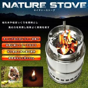 ネイチャーストーブ はんごう 焚火 エコロジー キャンプ アウトドア レジャー 軽量 KZ-NATURE02 即納