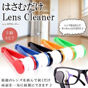 ピンセット式 眼鏡クリーナー レンズ お手軽 5個セット カラーランダム KZ-JJ11203-5  即納|kasimaw