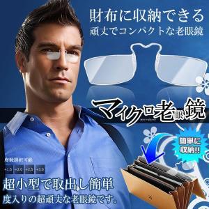 財布に入る マイクロ老眼鏡 超小型 93mm メガネ 読書 度数 1.5 2.0 2.5 3.0 新聞 KZ-MROUG 即納|kasimaw