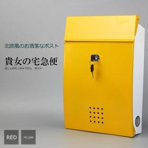 北欧風 ポスト 貴女の宅急便 大容量 赤い 黄色 投函物 玄関 ガーデニング 家具 インテリア KZ-POST1078  即納|kasimaw