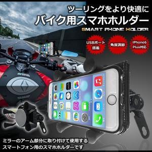 バイク用 スマホホルダー ミラー固定 マウント iPhone6Plus対応 カスタム KZ-USBIKS 予約|kasimaw