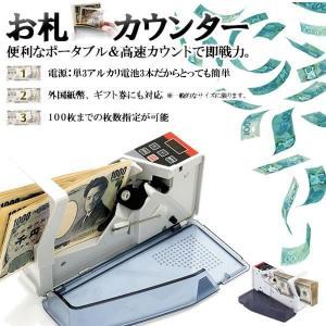 お札 カウンター 紙幣 計数機 ポータブル ハンディ ギフト券 外国紙幣 KZ-SATSU-C  予約|kasimaw