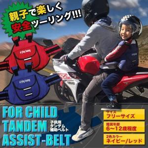 子供用タンデム補助ベルト ツーリング バイク用品 チャイルド 二人乗り フィット 安全 走行 親子 家族 KZ-CHTANBEL  予約|kasimaw
