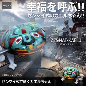 子供 おもちゃ ゼンマイ式 カエル 2台セット 彩る エスニック 模様 大人 お年寄り ZENKAERU|kasimaw