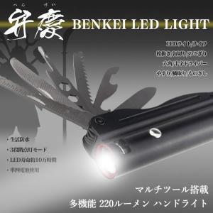 弁慶LEDライト マルチツール搭載 ハンディライト 懐中電灯 220ルーメン 多機能 アウトドア キャンピング KZ-TR-906 予約|kasimaw